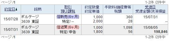 20150802_2